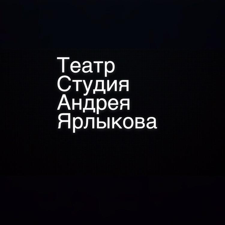 Театр-студия Андрея Ярлыкова