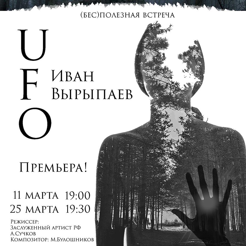 «UFO» – десять встреч с внеземной цивилизацией