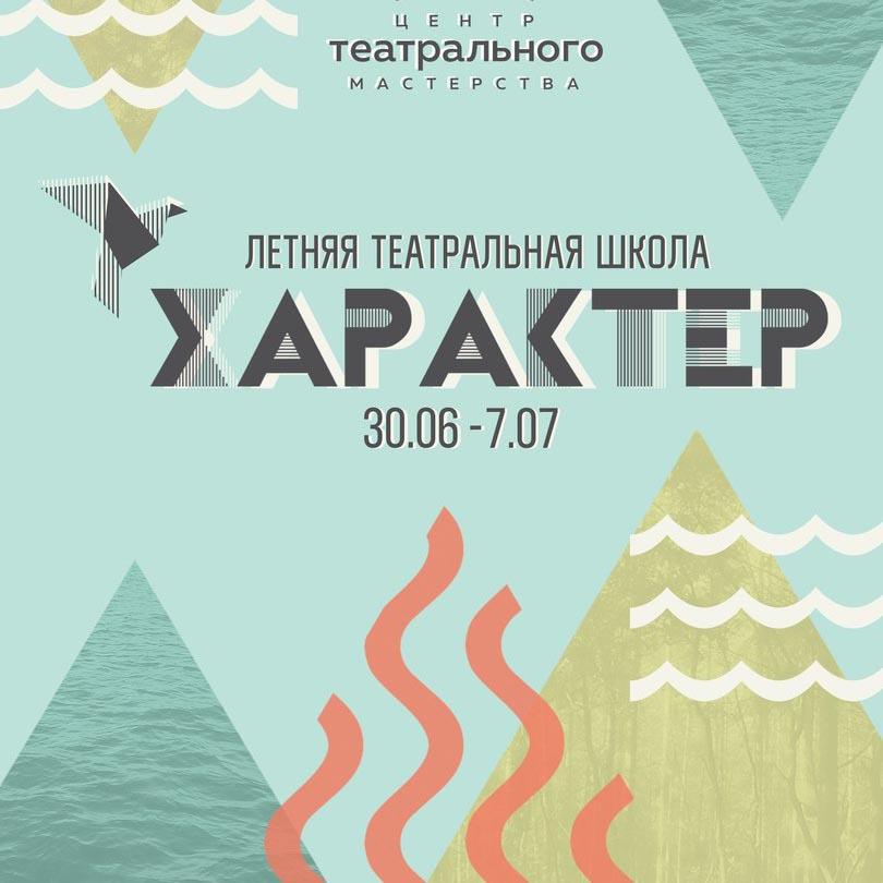 Летний театральный лагерь