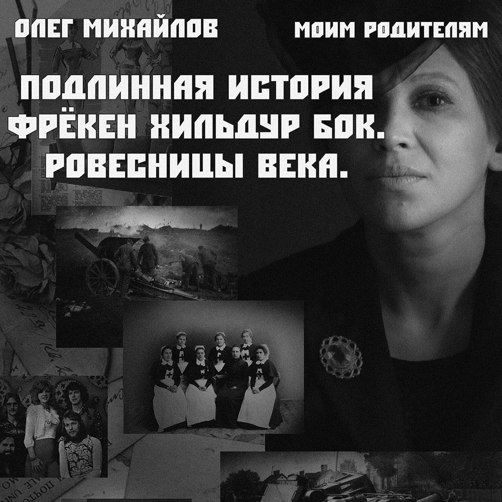 Подлинная история Фрёкен Хильдур Бок, ровесницы века