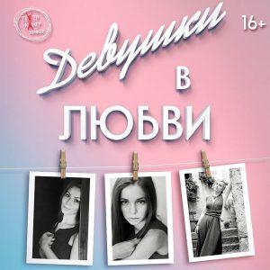 devushki_web