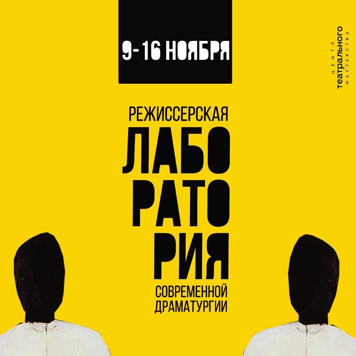 Режиссерская лаборатория современной драматургии