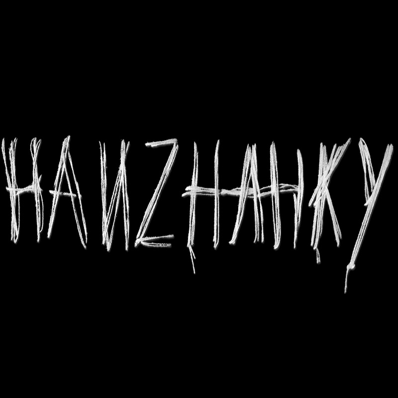 Вечер актерской импровизации «Наиzнанку»