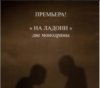 16 мая (вс) в 19:00 – «На ладони» (18+)