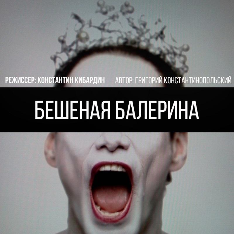 27 мая (чет) в 19:00 - Бешеная балерина (18+)