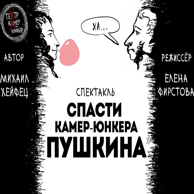 25 января (пн) в 19:00 - «Спасти камер-юнкера Пушкина» (12+)