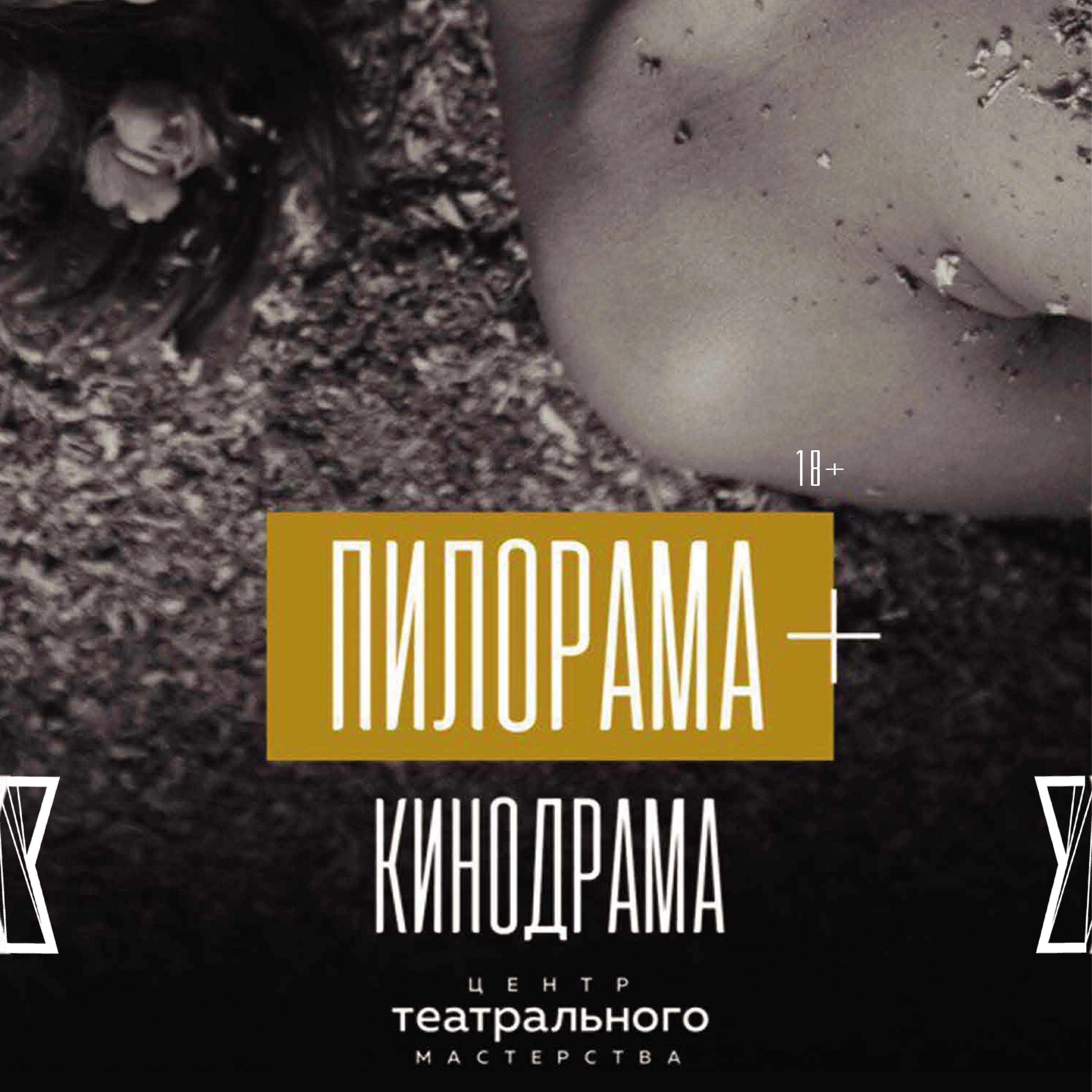 «Пилорама плюс» — кинодрама о дремучей любви